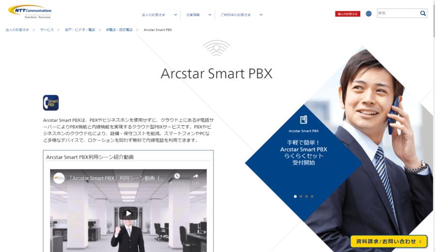 Arcstar Smart PBX